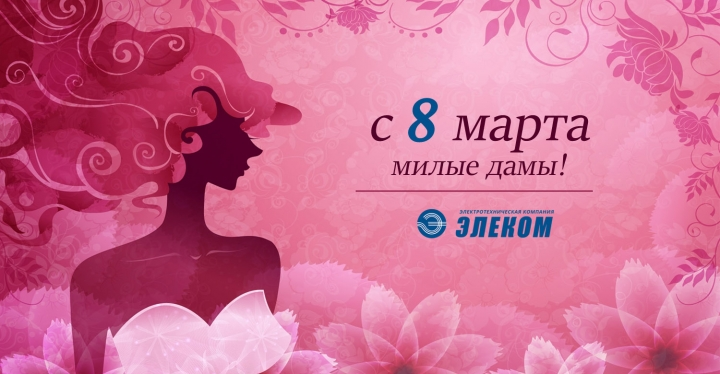 С 8 марта, милые дамы!