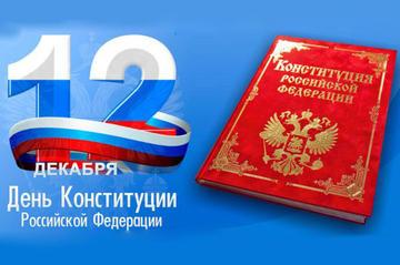День конституции Российской Федерации – 12 декабря