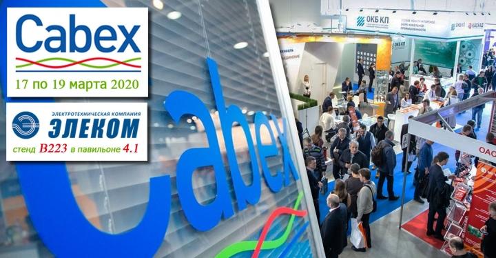 Приглашаем Вас на выставку  Cabex