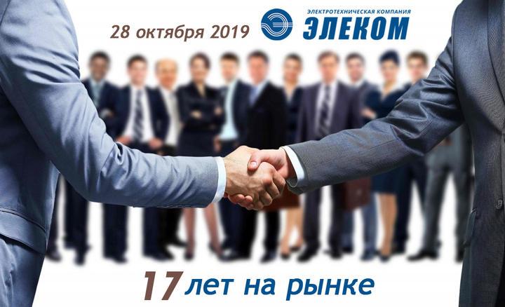 День рождения компании ЭЛЕКОМ - 17 лет на рынке!