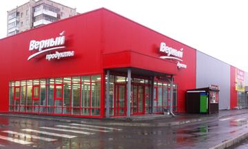 Выполнение проектных работ для электроснабжения сети супермаркетов «Верный» в г.о. Химки, мкр. Сходня.