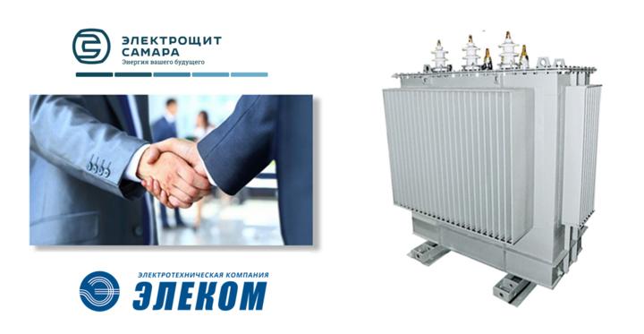 Компания ООО «ЭЛЕКОМ» начала поставку силовых масляных трансформаторов производства ОАО «Электрощит Самара»